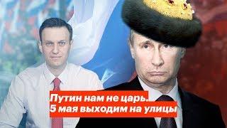 Путин нам не царь. 5 мая выходим на улицы