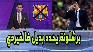 برشلونة يفاجئ جماهيره ويعثر على خليفة غير متوقع لفالفيردي في إيطاليا ...