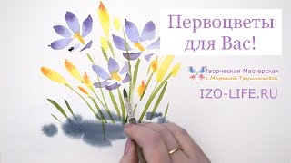 Акварель, открытка к 8 марта