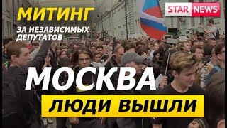 МАССОВЫЙ ПРОТЕСТ Москва! в поддержку независимых депутатов! Выборы! РОССИЯ Новости!
