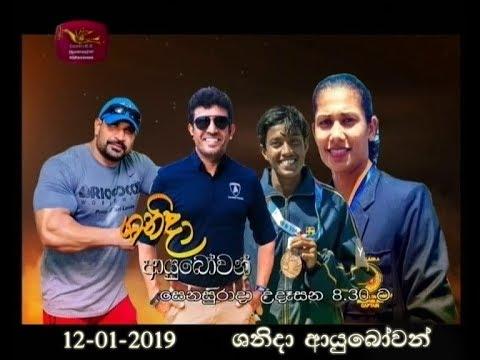 Shanida  Ayubowan - ශනිදා අයුබෝවන් | 2019-01-12 | Rupavahini Saturday Morning Show
