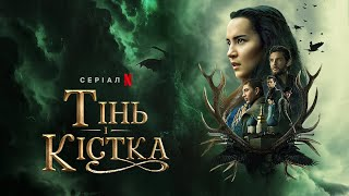 Тінь і Кістка   Shadow and Bone   Трейлер   Українські субтитри   Netflix