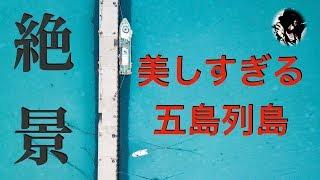 五島列島の絶景ドローンで空撮