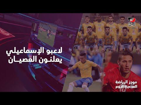 نجم صان داونز في طريقه للأهلي.. ولاعبو الإسماعيلي يعلنون العصيان