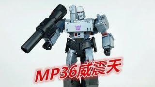 Transformers变形金刚TAKARA TOMY MP36 MEGATRON威震天225-刘哥模玩