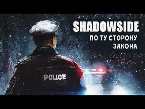 ShadowSide • #1 • Странный вызов