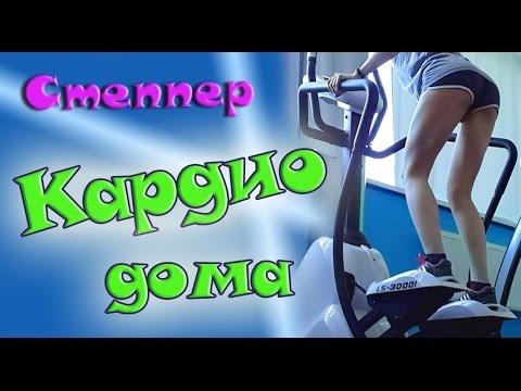 КАРДИО ДОМА -'๑'-  без тренажеров ☀ Степпер и его секреты