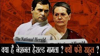 National Herald क्या सचमुच घोटाला है या फिर फंसाया गया है Rahul Gandhi को