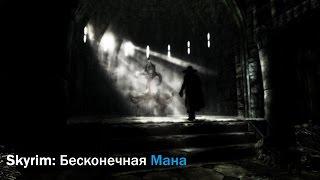Skyrim: Бесконечная мана (Абуз зачарованных предметов)