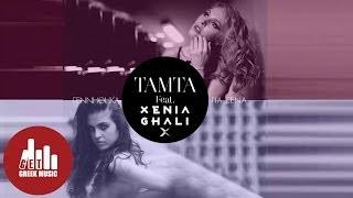 TAMTA feat Xenia Ghali - Γεννήθηκα για Σένα