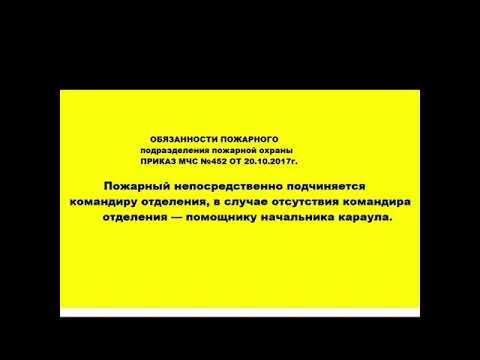 Обязанности пожарного подразделения пожарной охраны. Приказ МЧС 452