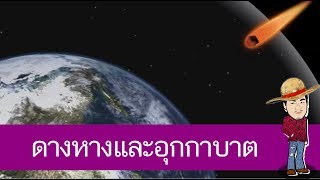 สื่อการเรียนการสอน ดางหาง และอุกกาบาตป.4วิทยาศาสตร์