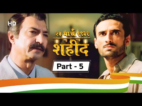 23 March 1931 Shaheed   Movie Part 5   Sunny Deol   Bobby Deol   Amrita Singh   Patriotic Movie