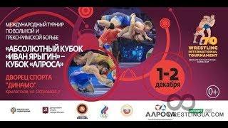 Кубок АЛРОСА. День 2-ой. 2 Декабря 12:00 МСК