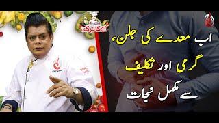 Maiday Ki Garmi Aur Takleef Ka Mukamal Khatma | Aaj Ka Totka by Chef Gulzar