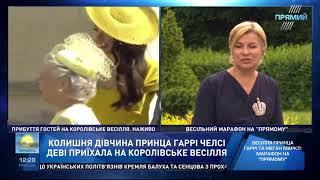 Юлія Мартинова та Наталія Адаменко про стиль королівського весілля