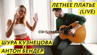 Шура Кузнецова - Летнее платье (Live | Антон Докучаев)