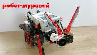 Робот-муравей из  Lego Mindstorms.
