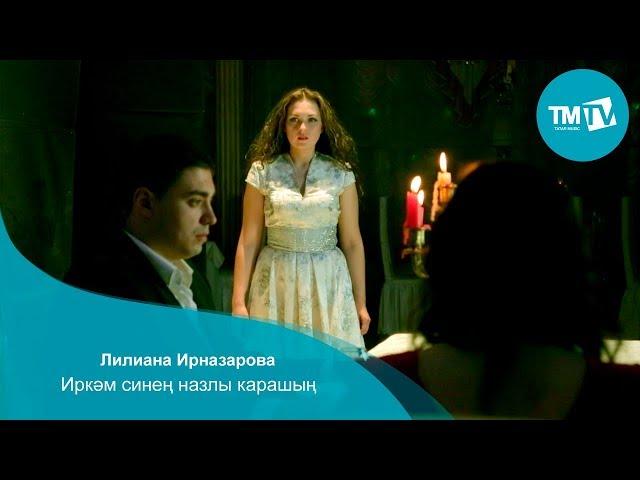 Лилиана Ирназарова — ИркӘм синеҢ назлы карашыҢ — клип
