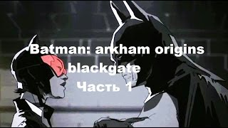 Batman: Arkham Origins blackgate Часть 1