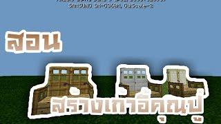 ✔สอนสร้างเก้าอี้รุ่นคุณปู่  Minecraft PE