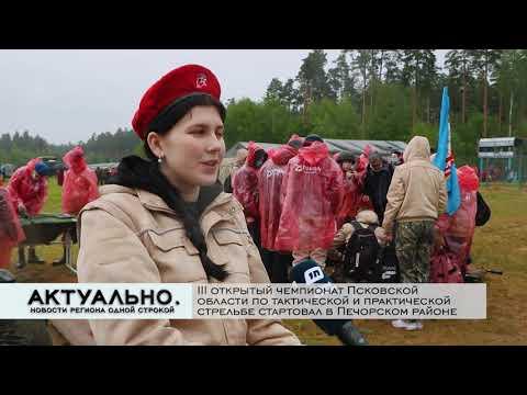 Актуально Псков / 26.05.2021