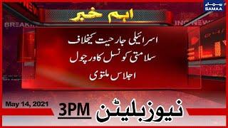 Samaa News Bulletin 3pm   Amercia aray agaya   SAMAA TV