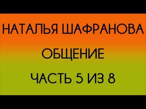 Наталья Шафранова - Общение - 5 из 8