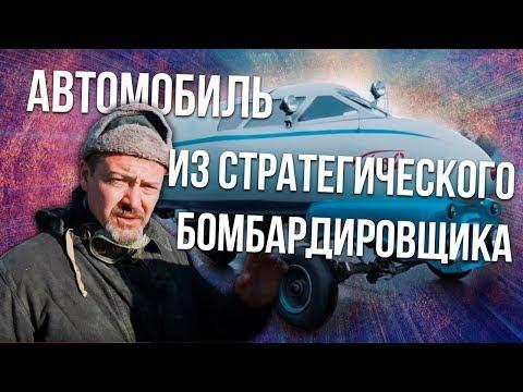 Держитесь за стул... Авто из бомбардировщиков, Истребителей & Вертолетов Зенкевич Про автомобили онлайн видео