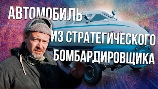 Держитесь за стул... Авто из бомбардировщиков, Истребителей & Вертолетов Зенкевич Про автомобили