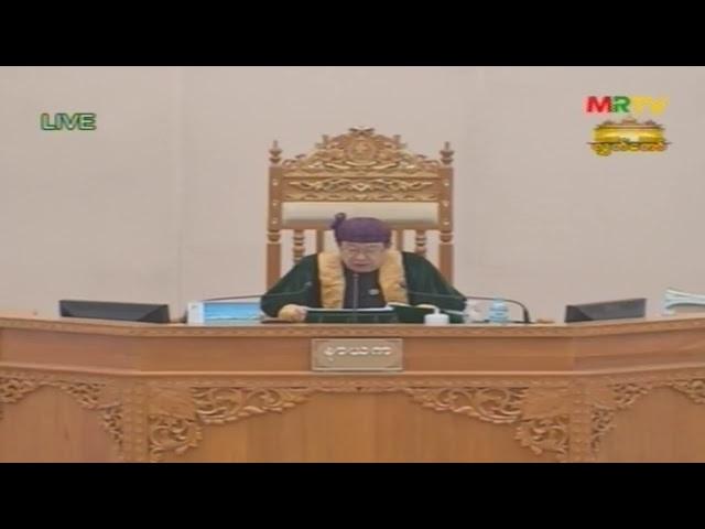 ဒုတိယအကြိမ် ပြည်ထောင်စုလွှတ်တော် နဝမပုံမှန်အစည်းအဝေး (၂၁)ရက်မြောက်နေ့ ဗီဒီယိုမှတ်တမ်း အပိုင်း(၁)