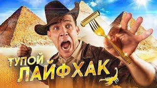 САМЫЙ ТУПОЙ ЛАЙФХАК - Бритва из ВИЛКИ | Гусейн Гасанов