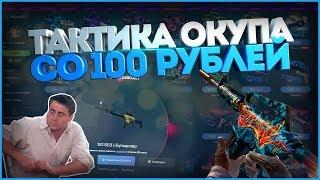 100%-АЯ ТАКТИКА ОКУПА СО СТА РУБЛЕЙ НА КС ГО НЕТ!!!