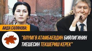 """Аида Салянова: """"Өлүмгө Атамбаевдин бийлигинин тиешесин текшериш керек"""""""
