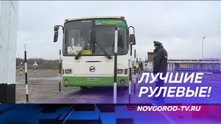 В Великом Новгороде выбрали лучшего водителя общественного транспорта