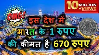 भारत के 1 रुपए की कीमत यहां है 670 रुपए, 10 देशों में हमारी करंसी की इतनी ज्यादा है वैल्यू
