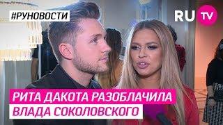 Рита Дакота разоблачила Влада Соколовского