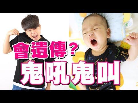 【蔡桃貴成長日記#13】開始學會鬼吼鬼叫,遺傳到爸爸?