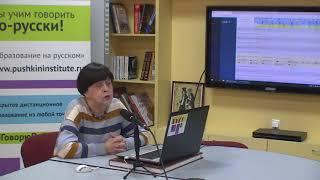 Н.В. Виноградова: Формы обращения к незнакомому человеку. Вебинар