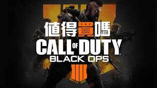 【Call of Duty®: Black Ops 4】值得買嗎?