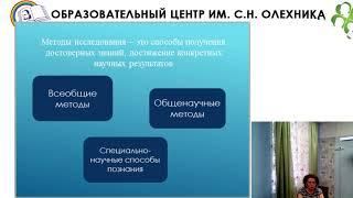 18.08.2017 Вебинар: «Общие основы педагогики» фото