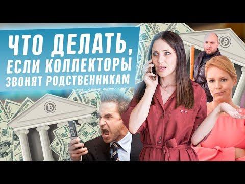 Что делать, если коллекторы звонят родственникам? Угрозы коллекторов по долгам кредиту в банке 2020