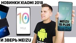 Новинки Xiaomi и MiUi 10. Meizu 15 Plus порвет Всех? Смартфоны дорожают…