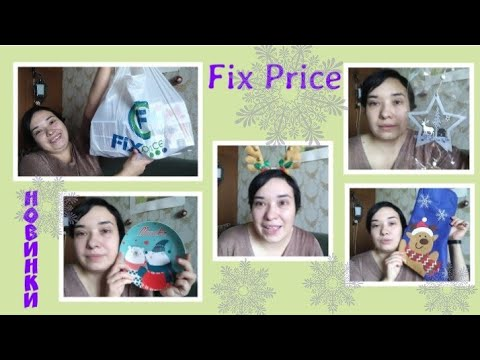 НОВЫЙ ГОД! МЕГАЗАКУПКА в Fix Price! / Elena Pero