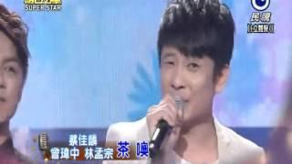 2015-05-30 明日之星-蔡佳麟+曾瑋中+林孟宗-茶噢
