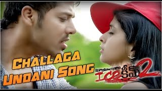 Ice Cream 2 Challaga Undhani Song featuring Naveena, JD Chakravarthy, Nandu