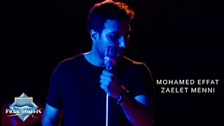 Mohamed Effat - Zaelet Menni | محمد عفت - زعلت مني تحميل MP3