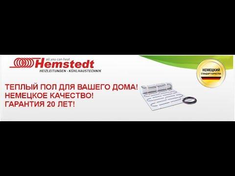 Теплый пол Hemstedt преимущества, производство