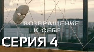 Возвращение к себе (Серия 4)