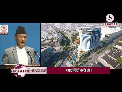 Smart Cities Around Kathmandu Valley On Cards